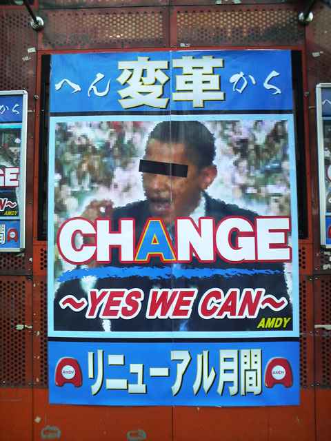 Yes, we can! (play pachinko)