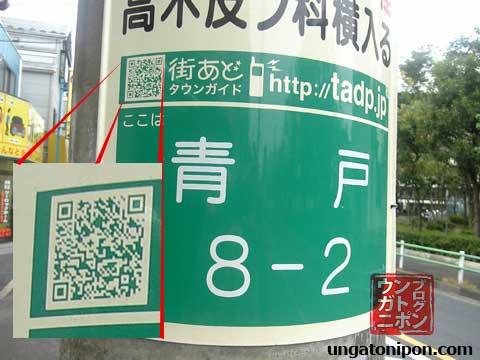 Código QR en la calle