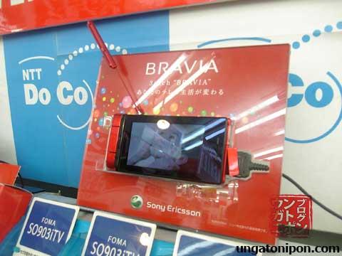 Bravia portatil de Sony