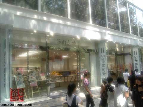 Softbank no omise