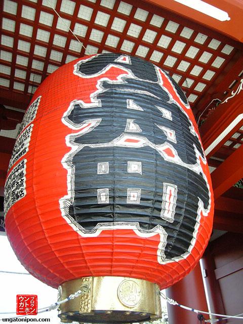 Kaminarimon, la entrada al Templo de Asakusa