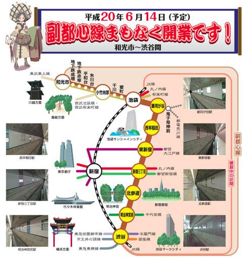 Línea Fukutoshin