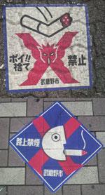 Carteles de prohibido fumar en Japón