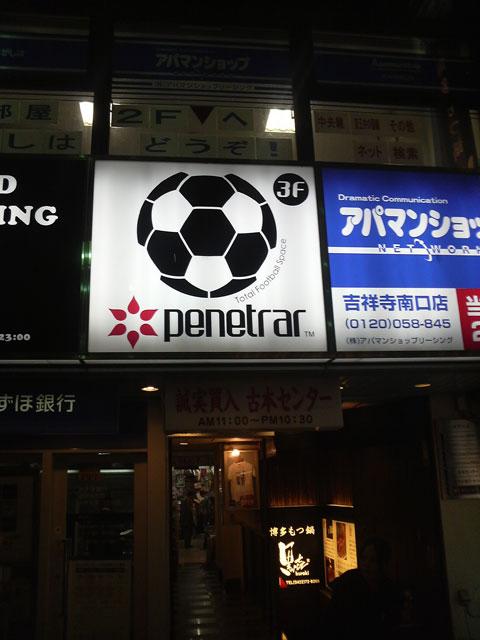 Tienda Penetrar