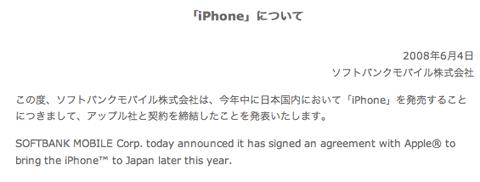 Softbank se lleva el iPhone en Japón