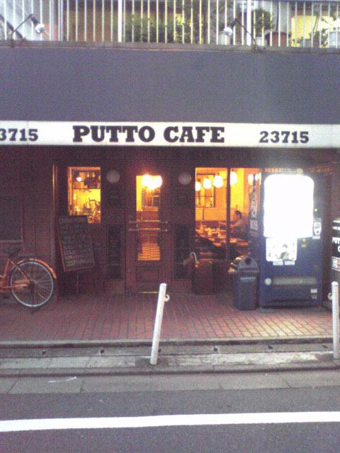 Putto Café