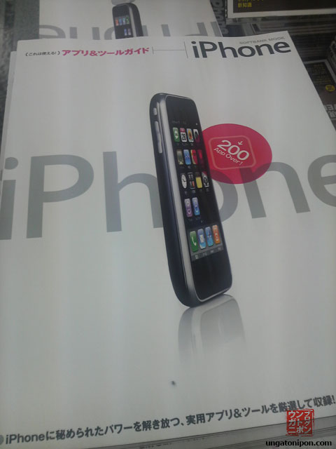 Revista del iPhone 3G en Japón
