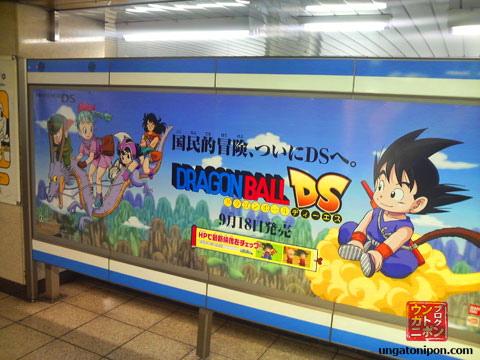 Anuncio de Dragon Ball para Nintendo DS con audio