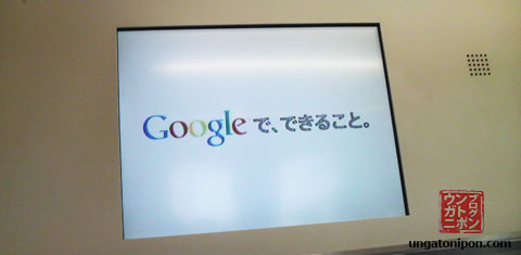 Publicidad de Google en Japón. Googleで、できること。