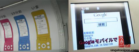 Google Japón en los móviles