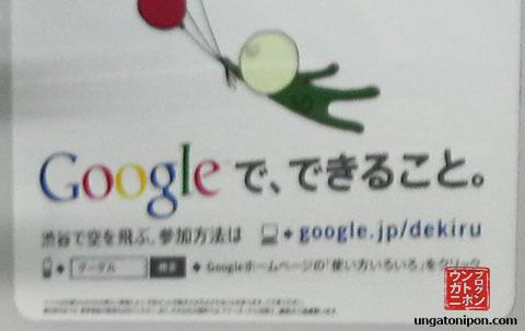 Google indica en su publicidad cómo encontrar Google