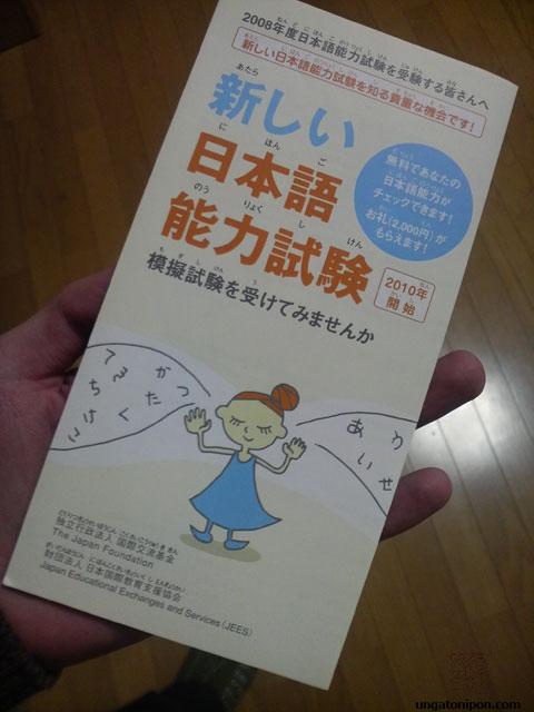 Nuevo examen de japonés