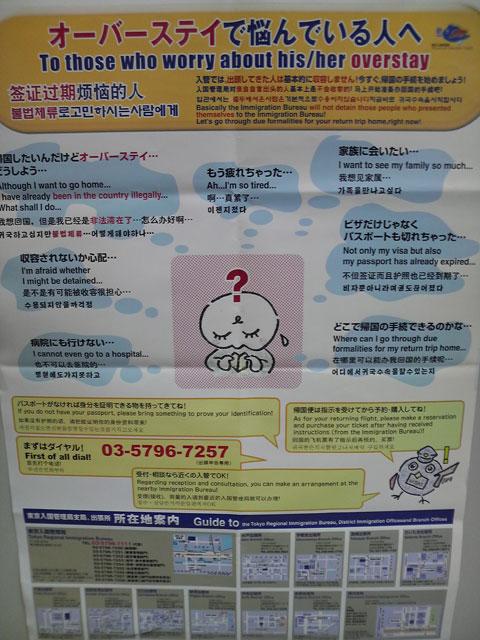 A los que se preocupan por hacer Overstay en Japón