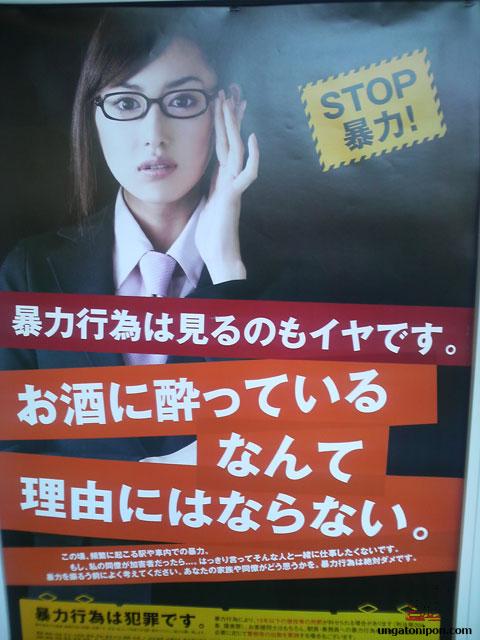 Violencia de Género en Japón