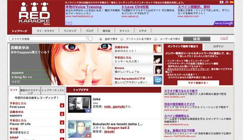 Red Karaoke en Japonés