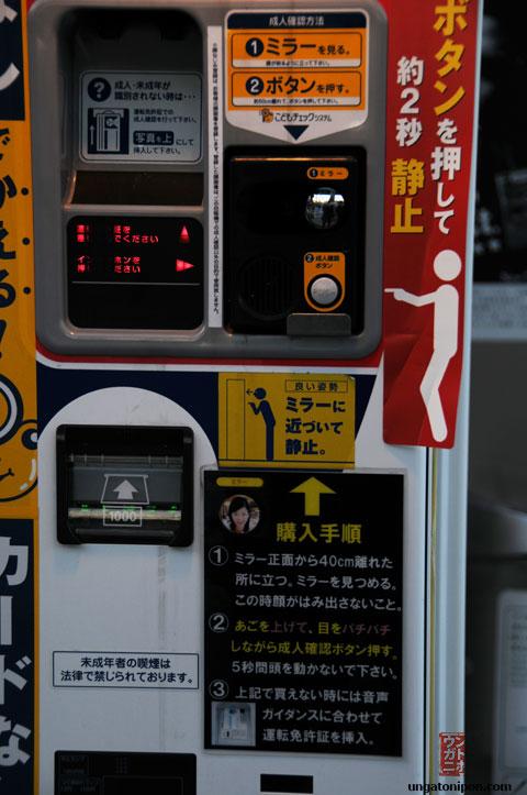 Máquina de tabaco con sistema de reconocimiento facial