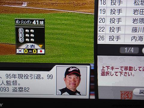 Ficha de los jugadores de Japón