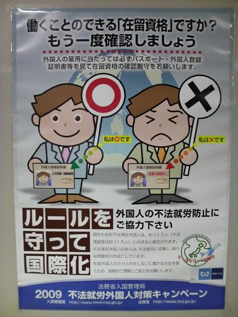 Guiris trabajando en Japón