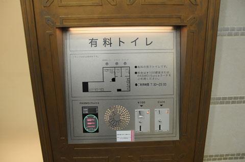 Consola de control de acceso de los Prime Toilettes
