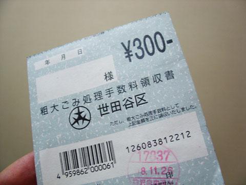 Sello de pago de Sodai gomi