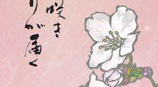 Dibujo de Noriyuki Kishi