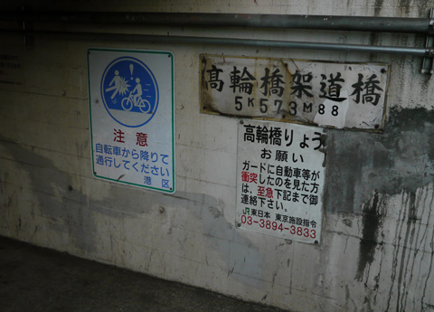 Avisos a la entrada del túnel