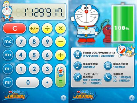 Apps de Doraemon