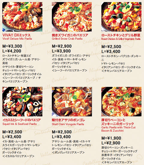 Precios de Viva Paella