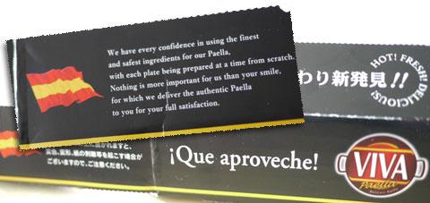 Viva paella en inglés