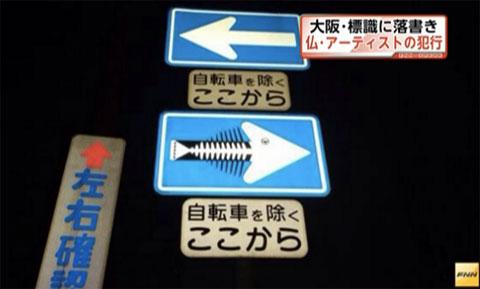 Señal de tráfico modificada
