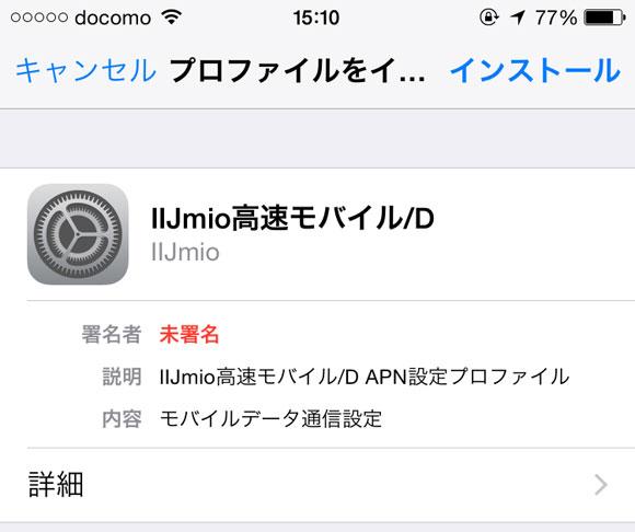 Configuración APN de IIJmio