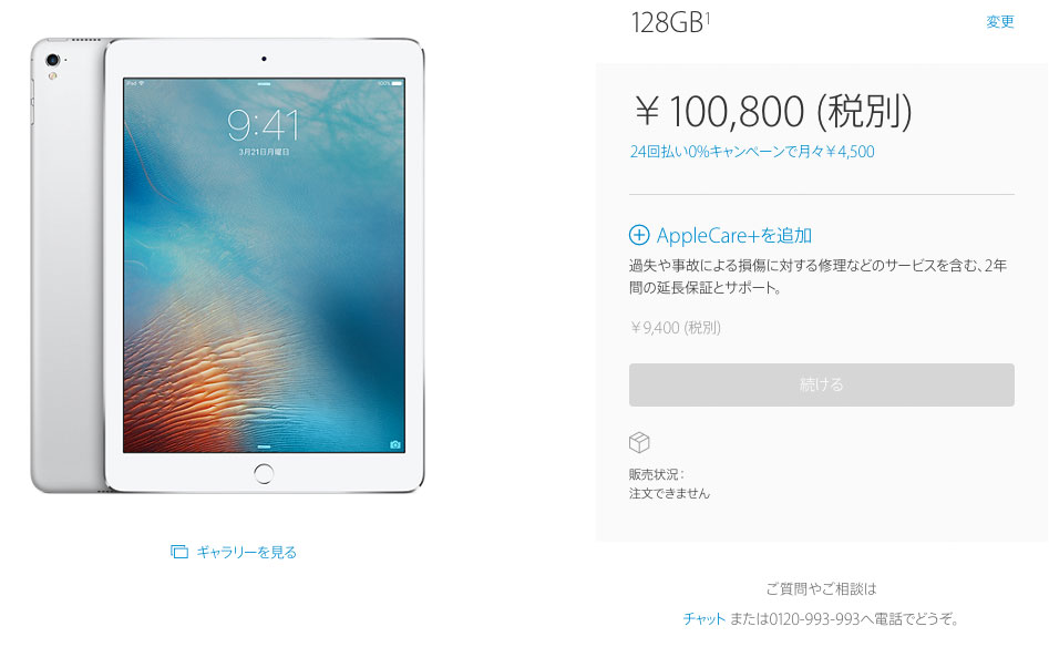 iPad Pro japonés más barato