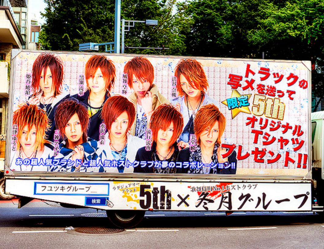 Un camión con fotos de hosutos. Si haces una foto del camión y la envías puedes llevarte una fantástica camiseta