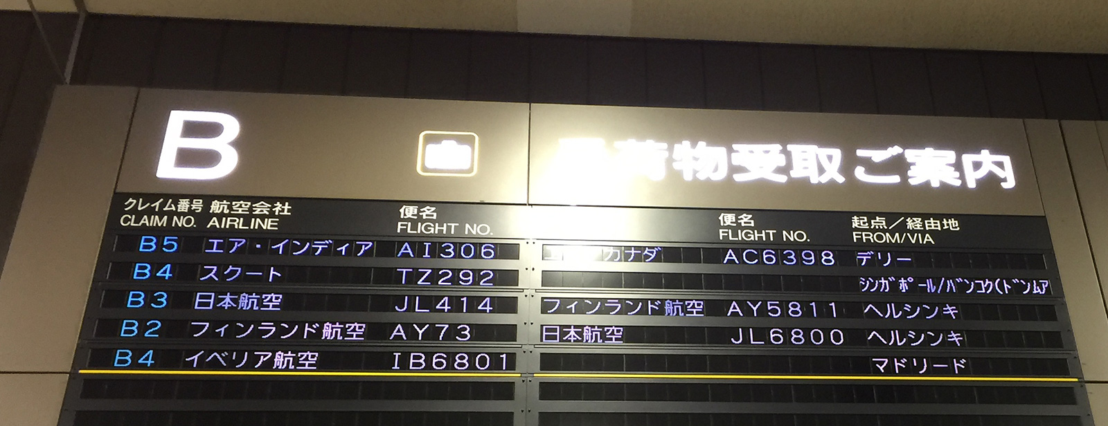 Madrid e Iberia en la lista de destinos de Narita