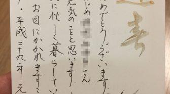Postal de fin de año nengajyou 2016-2017