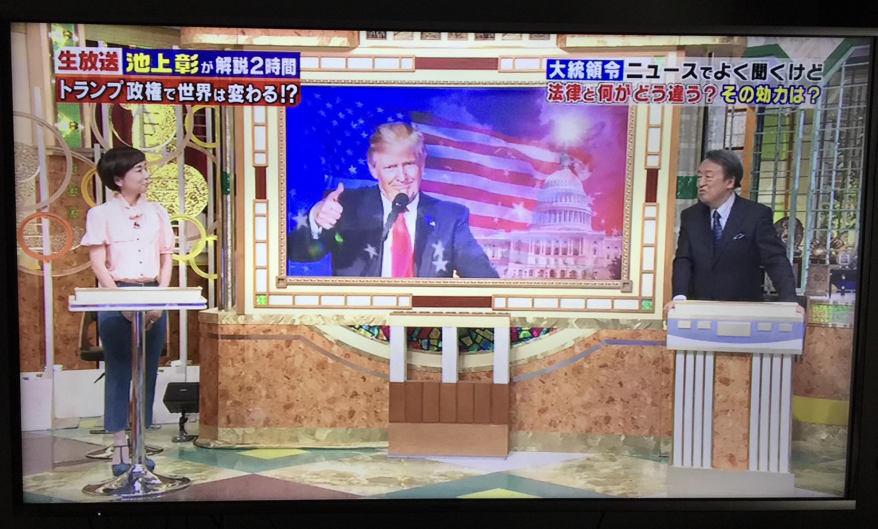 El programa de Ikegami Akira en la TV japonesa