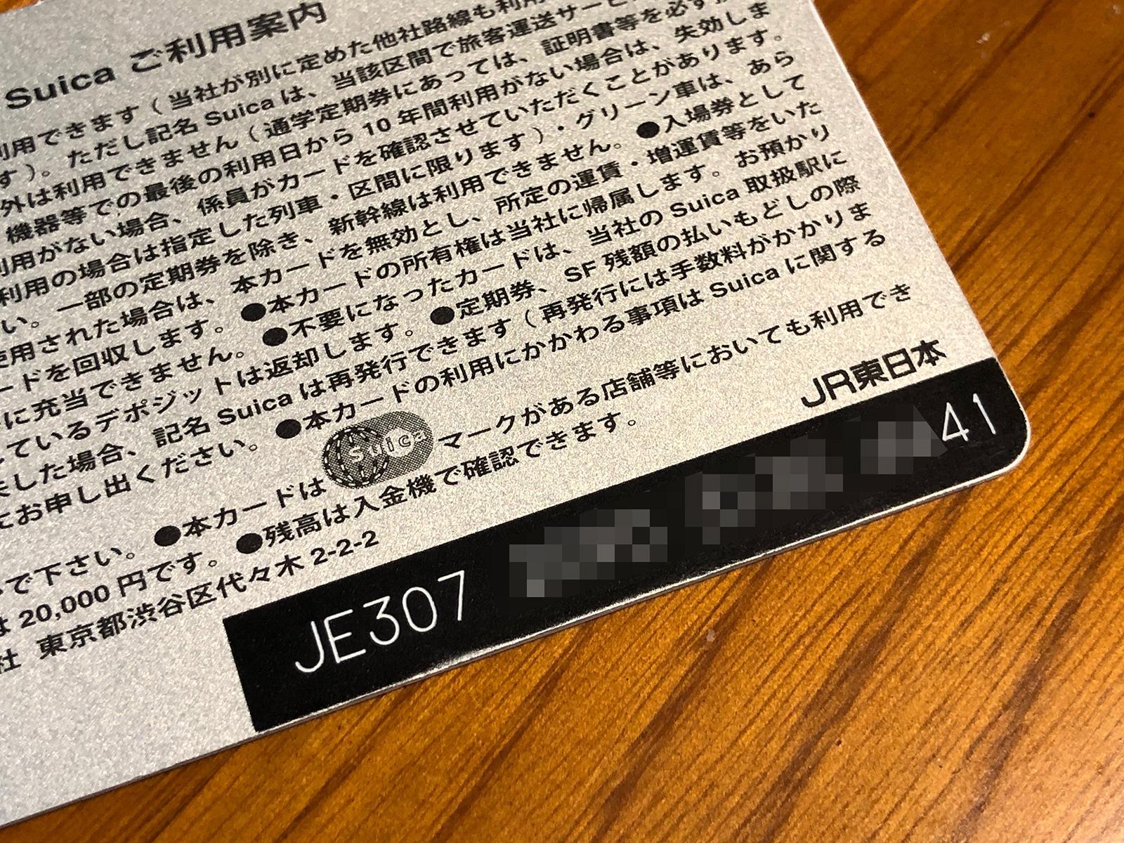 Número de la tarjeta Suica que tienes que registrar