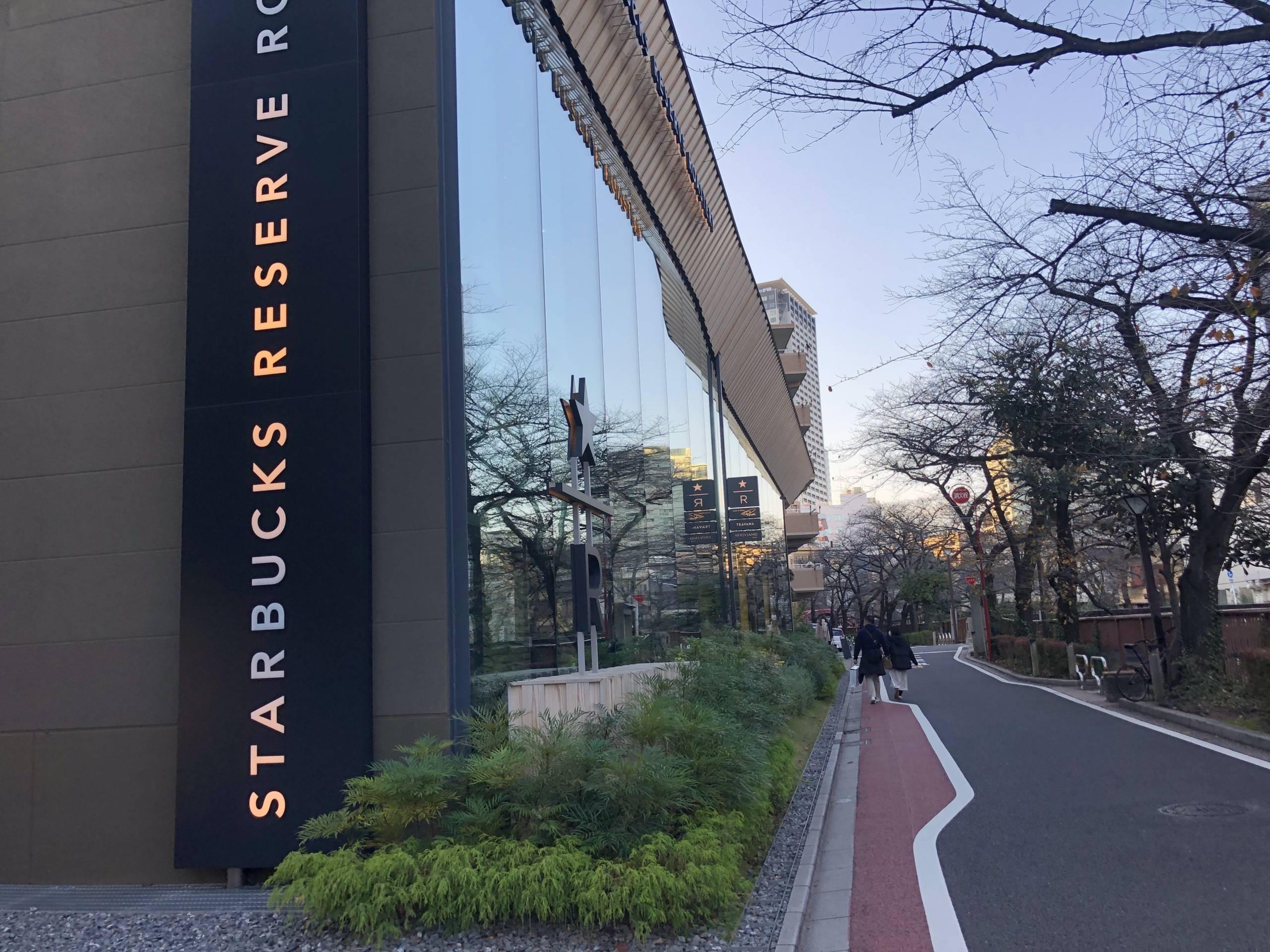 Starbucks Reserve Roastery en Tokio