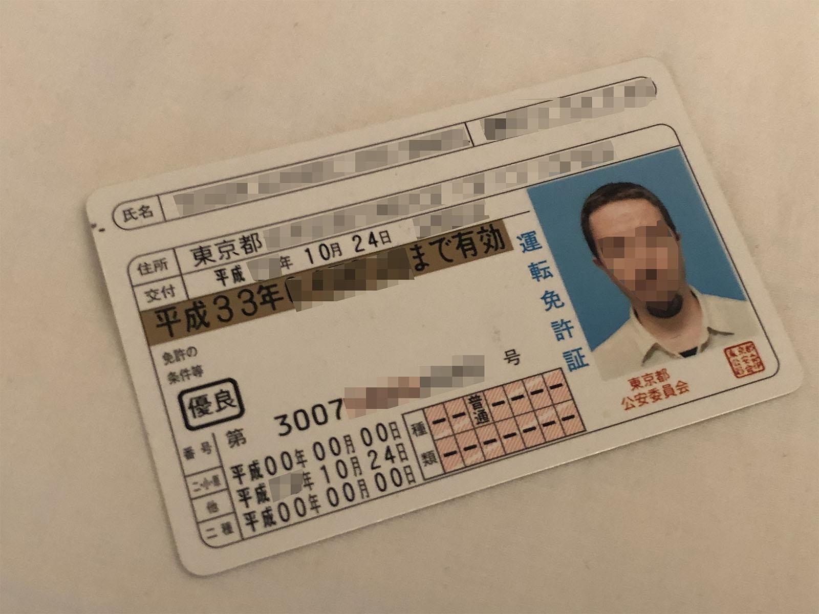 Permiso de conducir en Japón